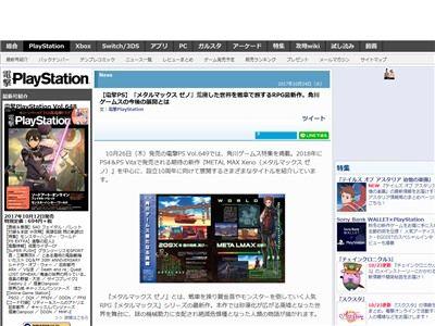 メタルマックスXENO ゼノ 新作 PS4 PSVitaに関連した画像-02