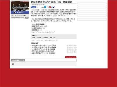 朝日新聞 従軍慰安婦 吉田調書に関連した画像-02