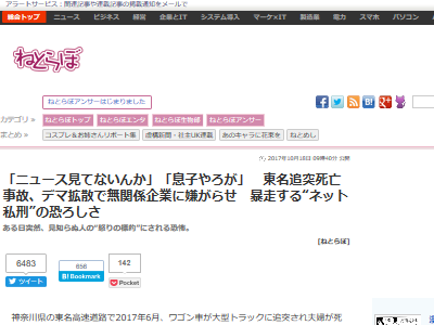 東名夫婦死亡 犯人 容疑者 自宅 勤務先 デマ 嫌がらせ ネット私刑に関連した画像-02
