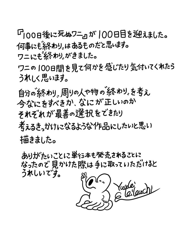100日後に死ぬワニ 書籍版 描き下ろし 後日談 漫画に関連した画像-03