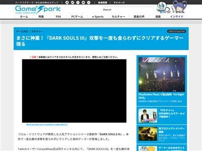 ダークソウル3 ゲーマーに関連した画像-02