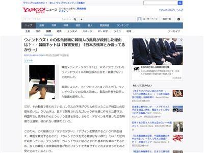 ウィンドウズ10 Windows 広告 動画 韓国 批判 クレーム ハングル フォント クリム体に関連した画像-02