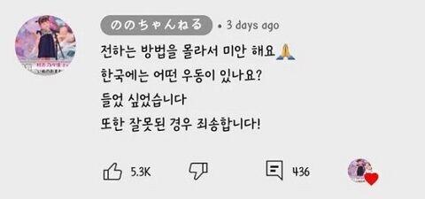 2歳の歌姫・乃々佳ちゃん、「汚い日本人消えろ」など韓国人からの誹謗中傷に耐え切れずインスタ閉鎖、さらに法的措置へ