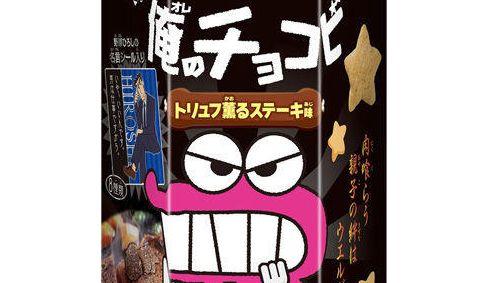 大人向け「チョコビ」が発売決定!「野原ひろしの名言シール」が入ってるぞおおお!!