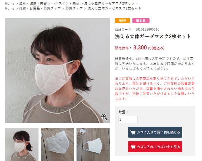 朝日新聞 安倍首相 布マスク 3300円 ブーメランに関連した画像-04