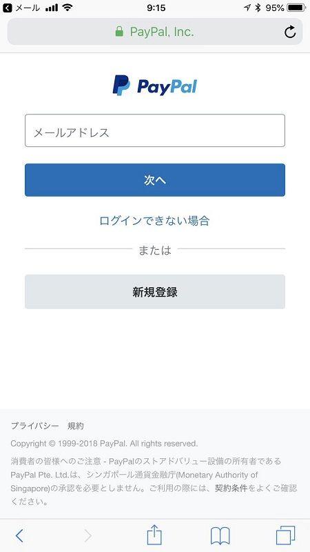 PayPal詐欺メールに関連した画像-05