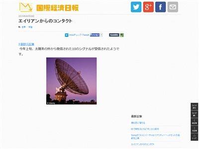 宇宙 シグナル 受信に関連した画像-02