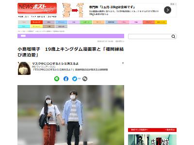 小島瑠璃子 こじるり 熱愛報道 キングダム 漫画家に関連した画像-02