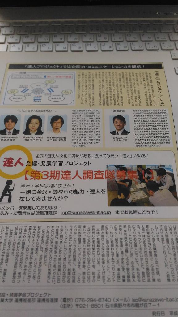 金沢工業大学 学長 作成途中に関連した画像-02