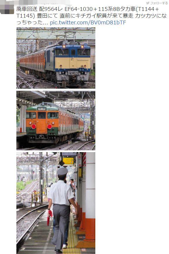 撮り鉄 鉄オタ 電車 豊田 ブチ切れ 罵声に関連した画像-02
