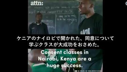 ケニア ナイロビ 性教育 日本 先進的 強姦 二次加害 セカンドレイプ セクハラ 護身術に関連した画像-03