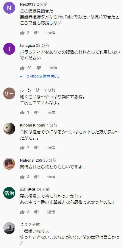 宮迫博之 YouTube 謝罪動画 闇営業に関連した画像-09