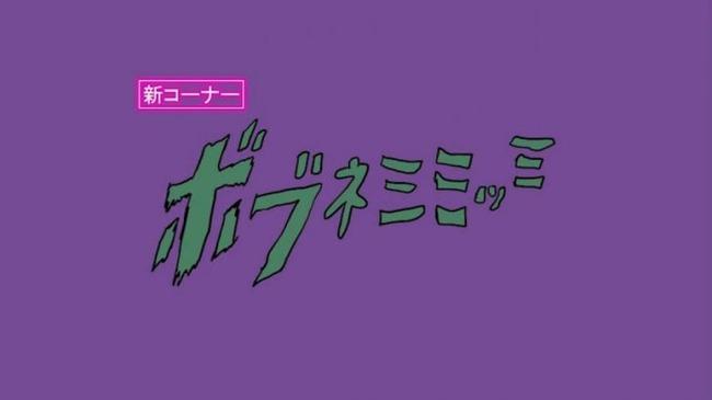 ポプテピピック ボブネミミッミ アニメ 小銭入れに関連した画像-01