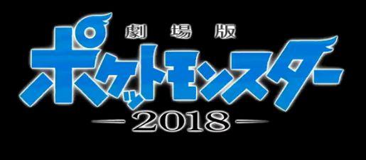 ポケモン映画最新作『劇場版ポケットモンスター 2018』、2018年7月13日公開決定!!!『ルギア爆誕』に関係か!?