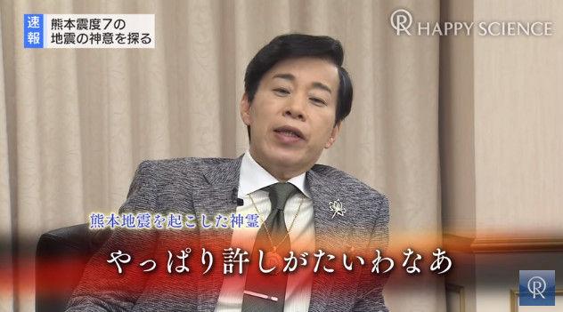 熊本地震 大川隆法 幸福の科学 霊言に関連した画像-11