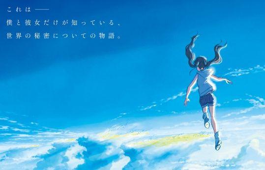 「君の名は。」の新海誠監督最新作『天気の子』2019年7月19日公開決定!!