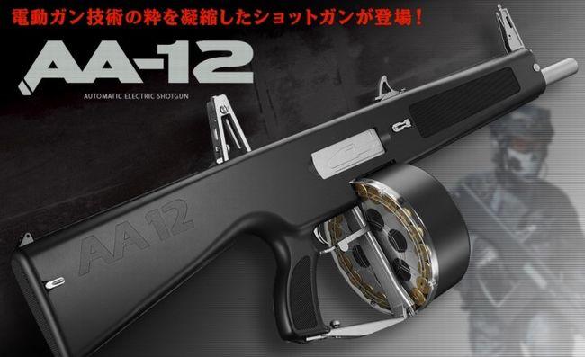 ショットガン AA-12に関連した画像-01