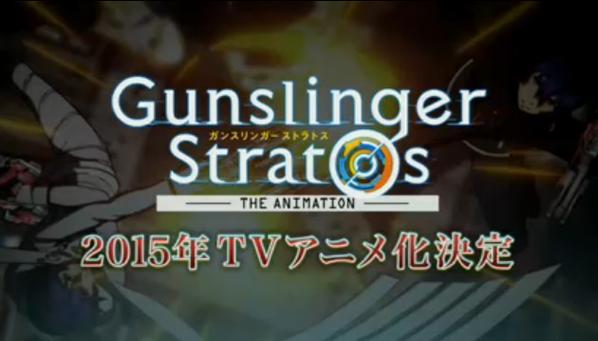 ガンスリンガー ストラトスに関連した画像-01