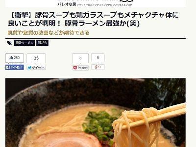 ラーメン 豚骨 鶏ガラ スープ 健康 栄養 カルシウム コラーゲン 塩分 脂に関連した画像-02