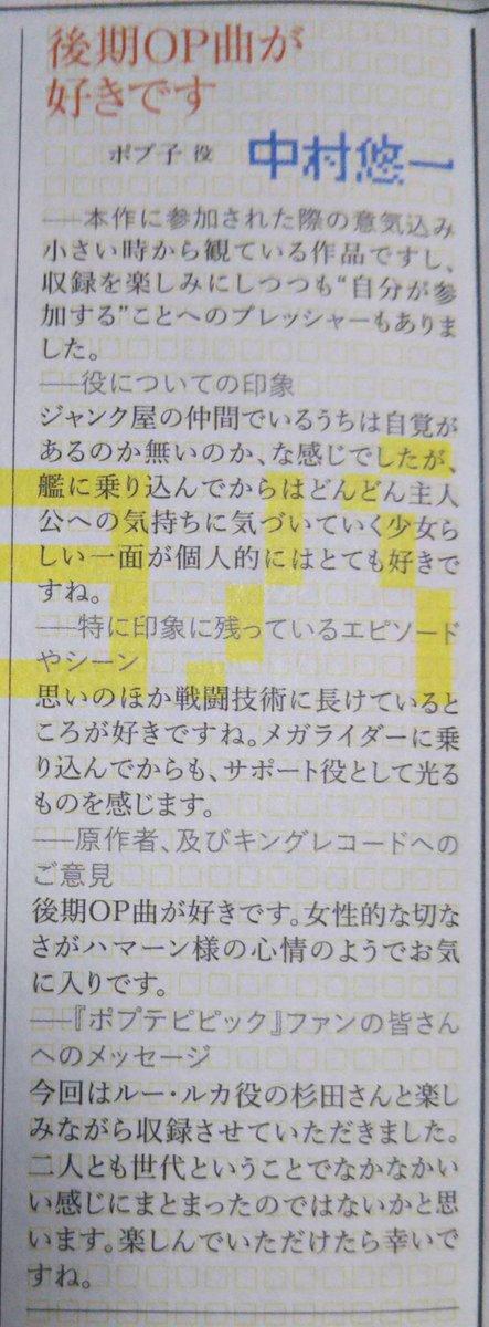 中村悠一 ポプテピピック 杉田智和 インタビューに関連した画像-02