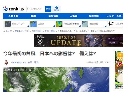 台風 2020年 ヴォンフォンに関連した画像-02
