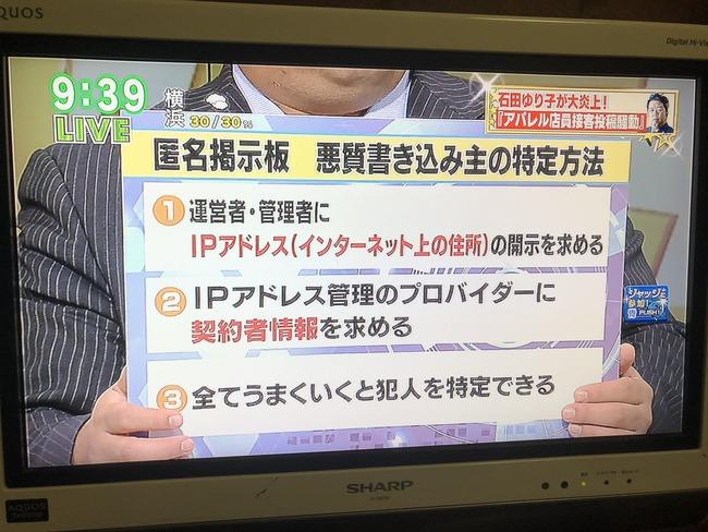 唐澤貴洋弁護士 バラいろダンディ 特定 方法 解説 全てうまくいくに関連した画像-02