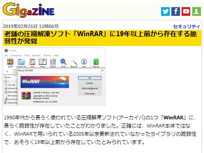 WinRAR 脆弱性 圧縮 解凍に関連した画像-02