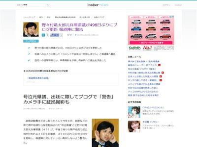 野々村竜太郎 号泣 ブログに関連した画像-02