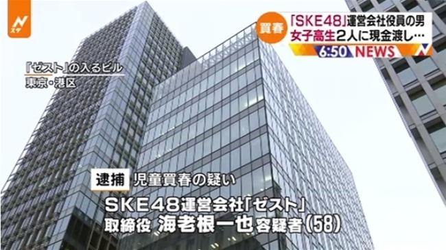 SKE48 運営会社 ゼスト 海老根一也 児童買春 逮捕に関連した画像-01