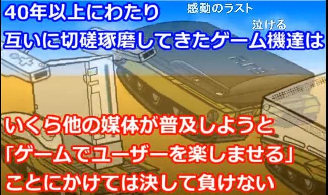 ゲーム機戦争 完結に関連した画像-09
