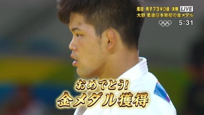 リオ五輪 柔道 金メダルに関連した画像-02