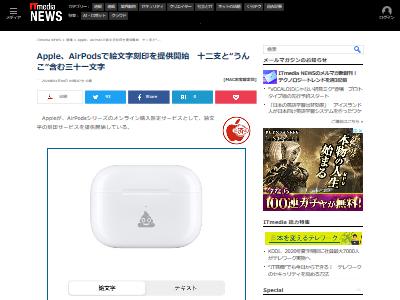AirPods Pro iPad エアポッズ イヤホン Apple 絵文字 刻印に関連した画像-02
