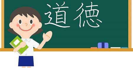 道徳 授業 小学校 先生 答え 教育 物議に関連した画像-01
