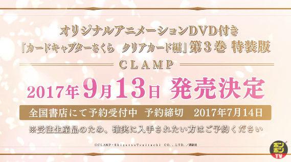 カードキャプターさくら 新アニメ クリアカード編 OVAに関連した画像-15