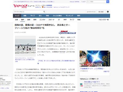 湘南 海水浴 無法地帯 お盆 海岸 神奈川 新型コロナ 江の島 新型コロナウイルス感染症に関連した画像-02