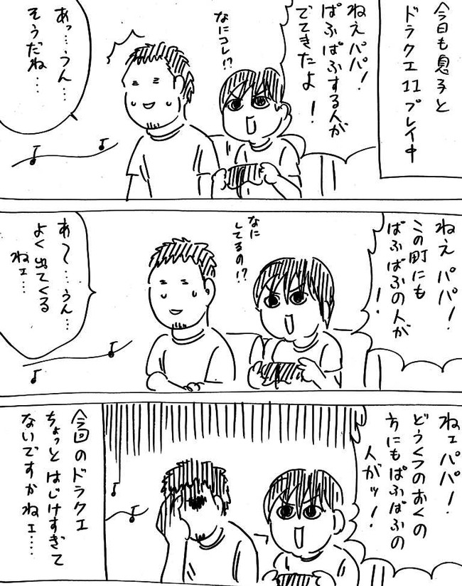 ドラクエ ドラゴンクエスト11 ぱふぱふ 父 息子に関連した画像-02