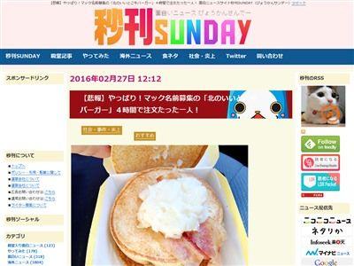 マクドナルド ハンバーガー 名前募集バーガー 店員 ツイッター ツイート 北海道 北のいいとこ牛っとバーガーに関連した画像-02