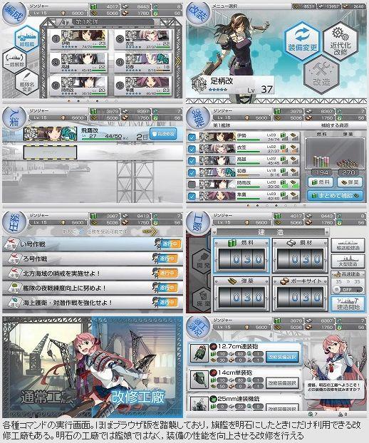 艦これ改 スクリーンショット システムに関連した画像-05