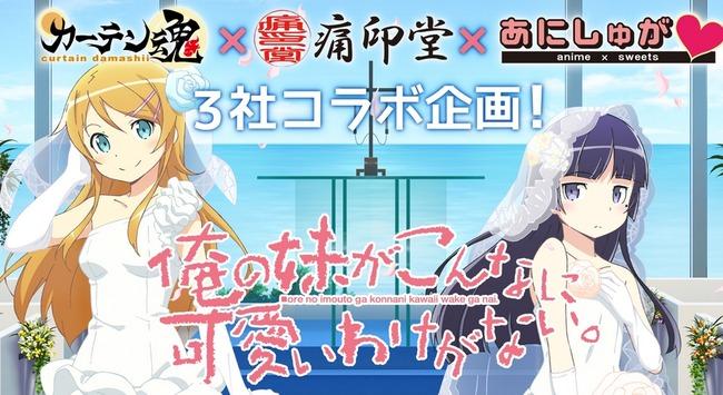 俺の妹がこんなに可愛いわけがない 俺妹 桐乃 黒猫に関連した画像-01