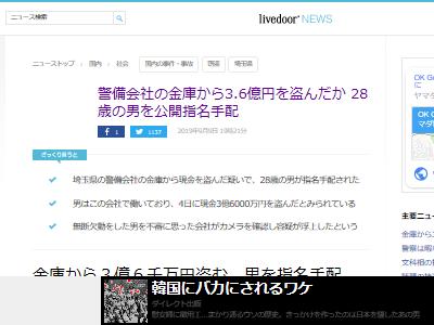 3億6千万円 窃盗 埼玉 指名手配 令和に関連した画像-02