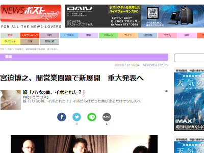 雨上がり決死隊 宮迫博之 闇営業 反社会的勢力 吉本興業 引退に関連した画像-02