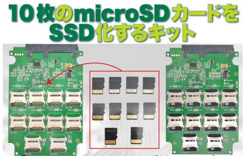 microSSD