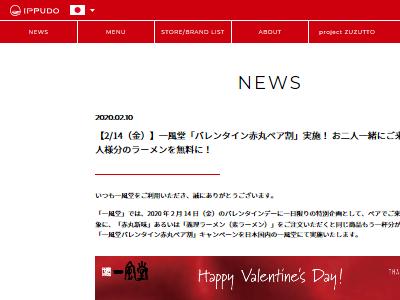 ラーメン 一風堂 バレンタインに関連した画像-02