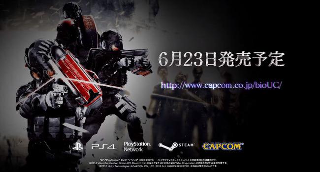 バイオハザード アンブレラコア PS4 動画 トレーラーに関連した画像-01