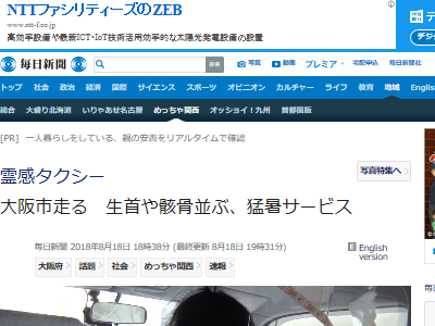タクシー お化け屋敷 霊感タクシーに関連した画像-02