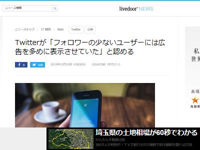 ツイッター フォロワー 少ない ユーザー 広告 多め 表示に関連した画像-02
