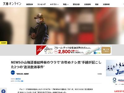 文春 ジャニーズ NEWS 手越祐也 違法飲酒事件 に関連した画像-02