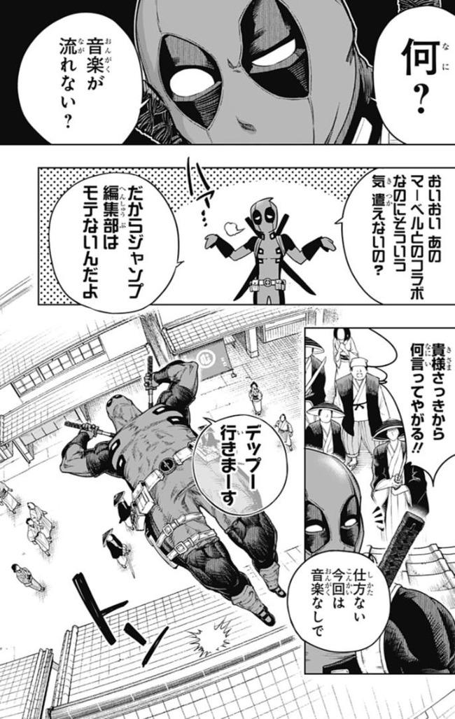 デッドプール SAMURAI ジャンプ+ 笠間三四郎 植杉光 読み切り 無料に関連した画像-07
