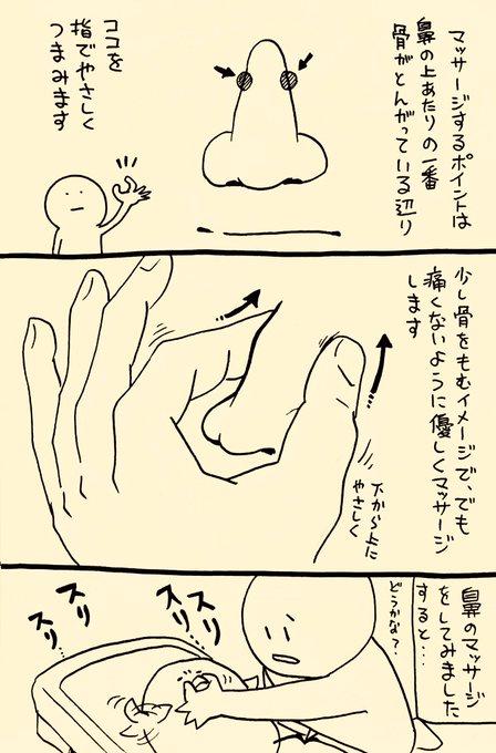 鼻のマッサージ 鼻づまり 幼児 漫画に関連した画像-03