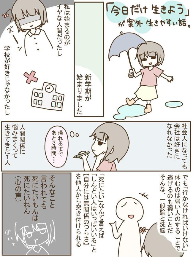 死にたい人 若者 自殺者 漫画 Twitterに関連した画像-03
